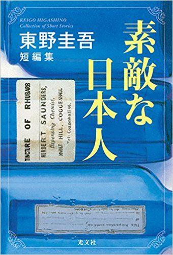 素敵な日本人 東野圭吾短編集 | 東野 圭吾 |本 | 通販 | Amazon