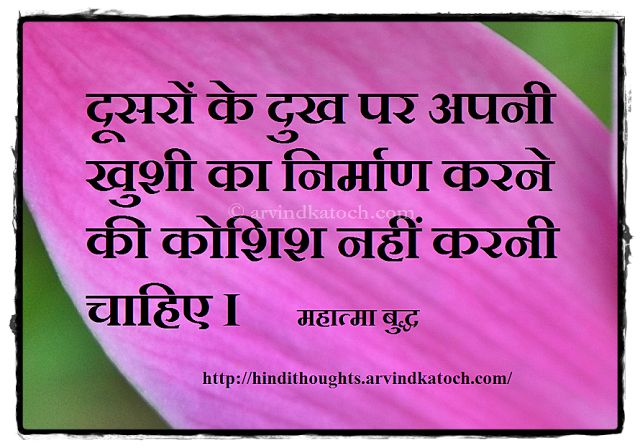 Hindi Thoughts: Don't try to build your happiness on the unhappiness of others (Hindi Thought) by Mahatma Buddha