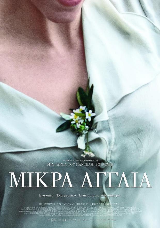 Mikra Agglia film poster.Ο Παντελής Βουλγαρης για ακόμη μια φορά δημιούργησε ένα αριστούργημα.Μην χάσετε αυτή την ταινία.