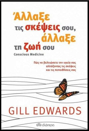 gill-edwards Άλλαξε τις σκέψεις σου άλλαξε τη ζωή σου