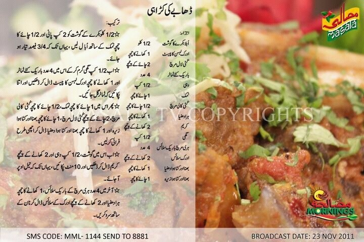 the most amazing karahi gosht recipe courtesy : masala mornings!