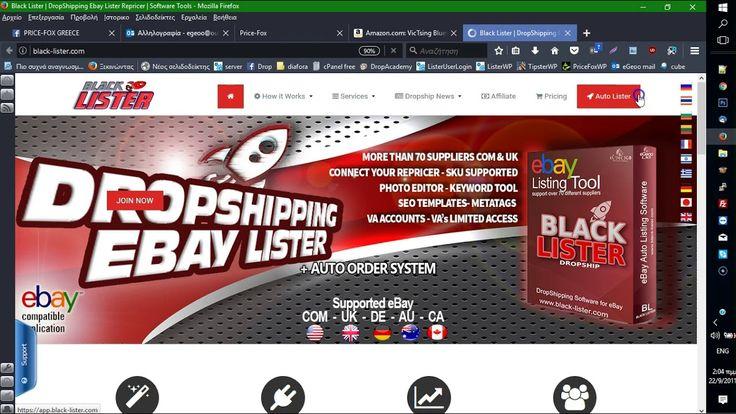 Δημιουργία PriceFox API και σύνδεση με Black Lister
