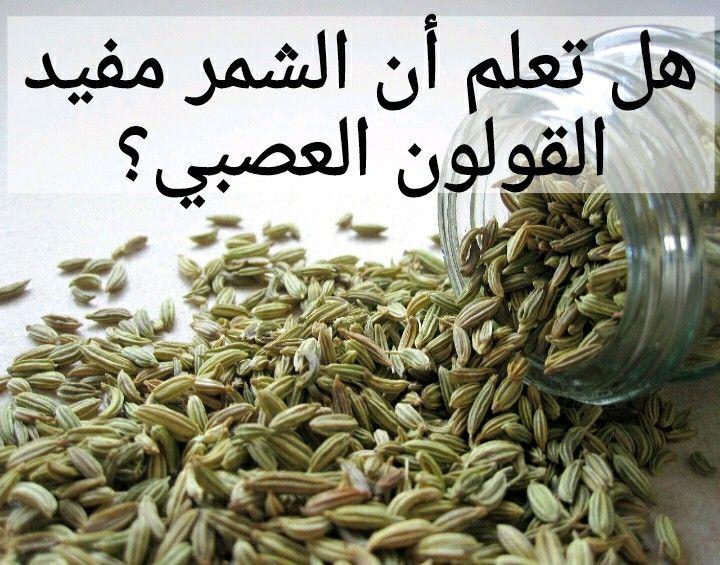 فوائد الشمر Green Beans Green Beans