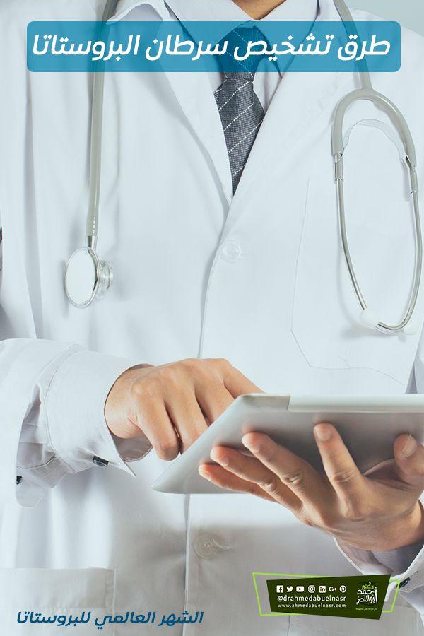 تعرف على 5 من اهم انواع علاج سرطان البروستاتا بالاعشاب Lab Coat