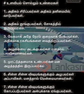 Best Tamil Quotes In Tamil Font