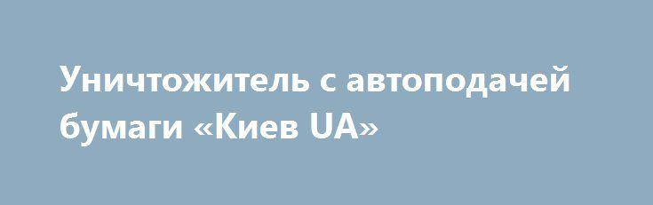 Уничтожитель с автоподачей бумаги «Киев UA» http://www.pogruzimvse.ru/doska232/?adv_id=7003 ООО БанкСпецЗахист. Реализуем по выгодной цене шредеры HSM SECURIO AF (Auto Feed) серия уничтожителей документов с функцией автоматической подачи бумаги. Загрузка 150, 300 или 500 листов, которые могут уничтожаться без участия человека.    Возможна ручная одновременная подача в дополнительный приемник.    В моделях HSM SECURIO AF300 и AF500 предусмотрена функция Lock-and-Go. Шредеры с автоподачей…