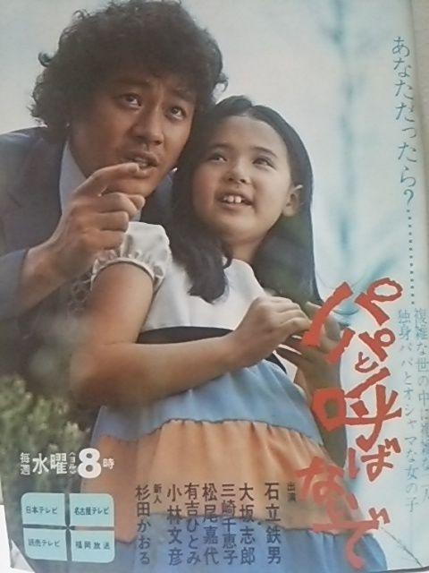 """ドラマ『パパと呼ばないで』の石立鉄男 x 杉田かおる。☆TV drama """"Papa to Yobanaidé"""" lit. """"Don't call me Papa"""" starring Tetsuo Ishidaté & Kaoru Sugita (a new child actress), on-aired 1972~1973."""