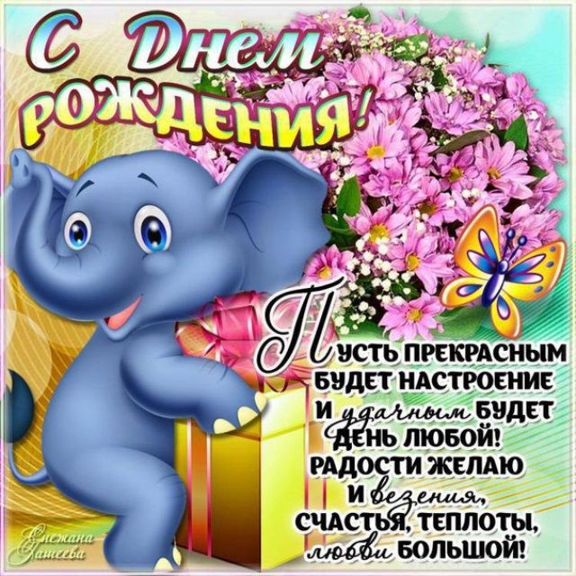 Поздравления с днем рождения девочке картинки открытки