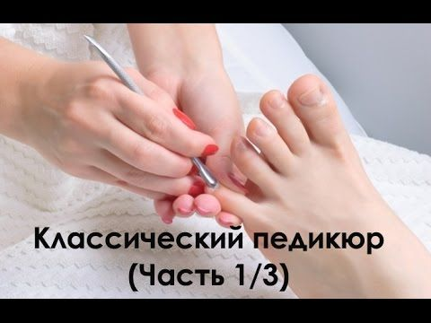 Классический педикюр: подготовка, осмотр стопы, длинна и форма (Часть 1/...