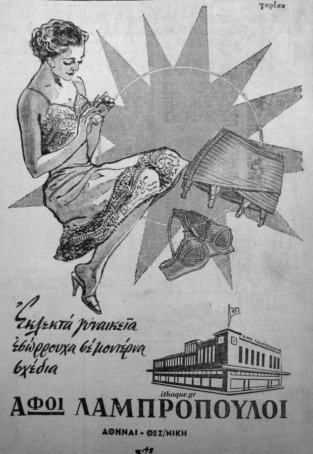 vintage greek ads - Παλιές διαφημίσεις I loved this department store in Athens Lambropoulos Department Store