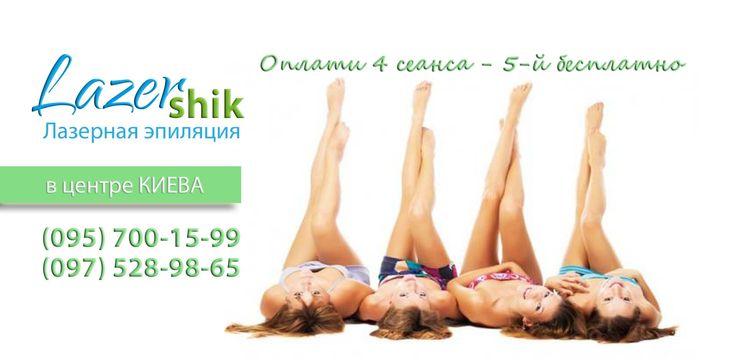 lazer-shik.com.ua - Лазерная эпиляция в центре киева