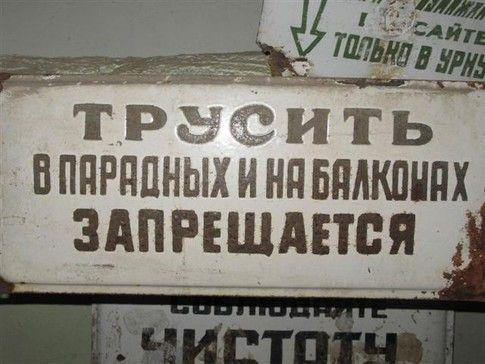 советская жестяная табличка: 3 тыс изображений найдено в Яндекс.Картинках