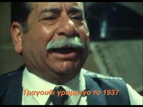 Μιχαλης Γενιτσαρης - Εγω μαγκας φαινομουνα