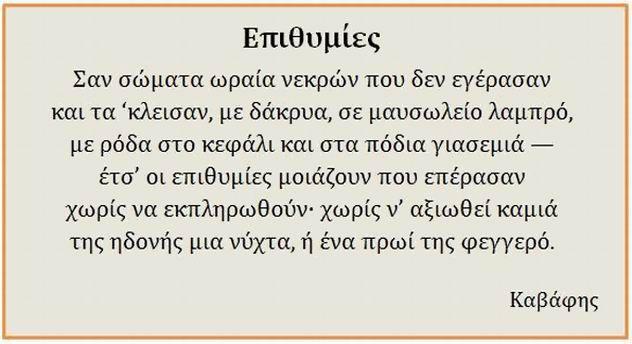 Κωνσταντίνος Καβάφης