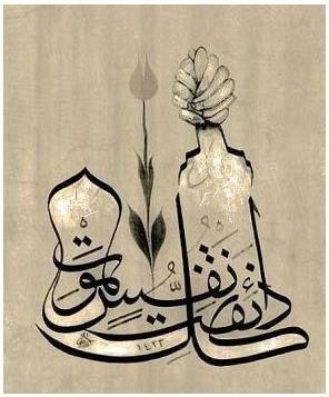 Küllü nefsin zâikatül mevti (ANKEBÛT, 57) ( كُلُّ نَفْسٍ ذَائِقَةُ الْمَوْتِ / سورة العنكبوت، ۵۷ ) (HER NEFS / HER CANLI ÖLÜMÜ TADACAKTIR)
