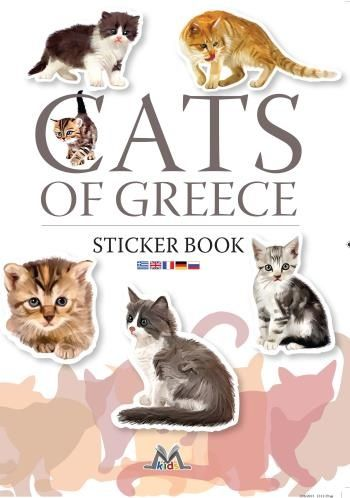 Cats of greece, sticker book, nature book, mediterraneo editions, www.mediterraneo.gr