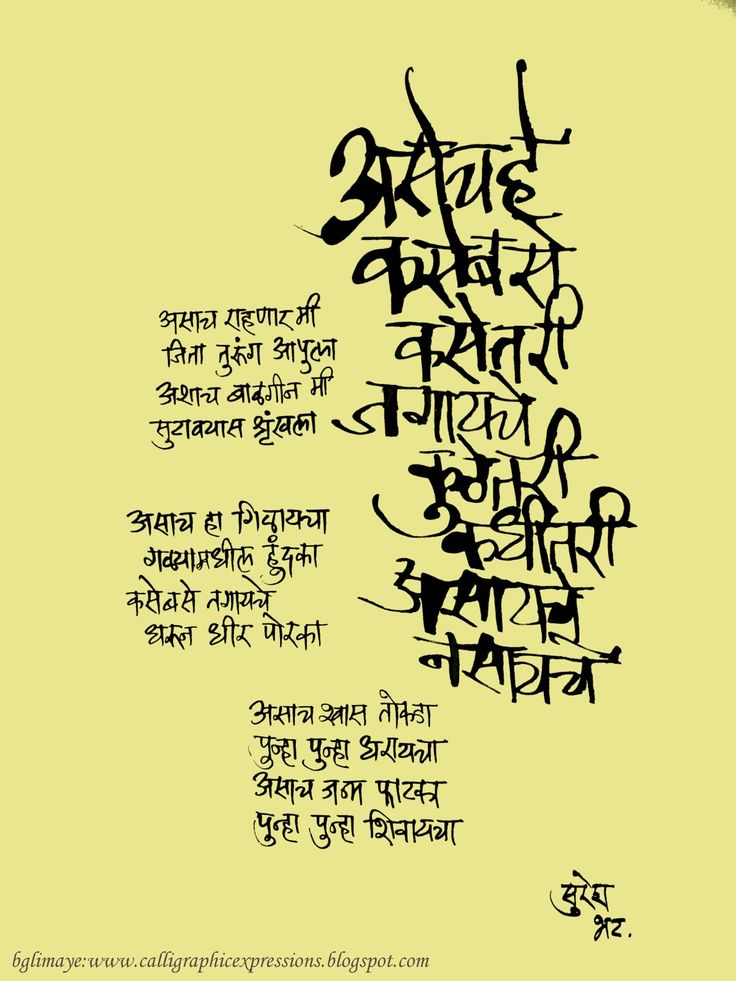 Best 25 Marathi Calligraphy Ideas On Pinterest Hindi