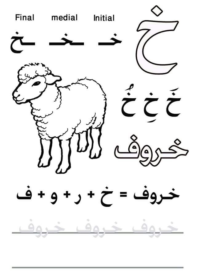 My First Letters and Words book # حرف الخاء #practicelearnarabic . For more exercices please join (Practice and learn Arabic) facebook group http://m2.facebook.com/practicelearnarabic?ref=stream