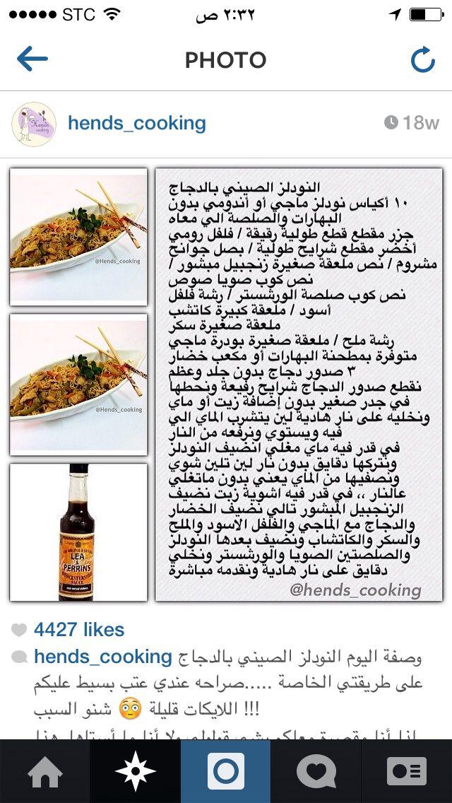 ايدام دجاج هندي Food Receipes Health Facts Food Cooking