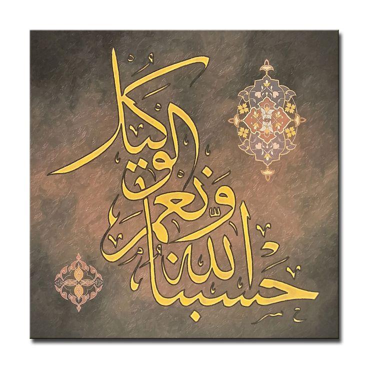 "Islamic canvas art ""Hasbi Allahu Wa Ni'mal Wakeel'"" Arabic Calligraphy Gift #ArtDeco"