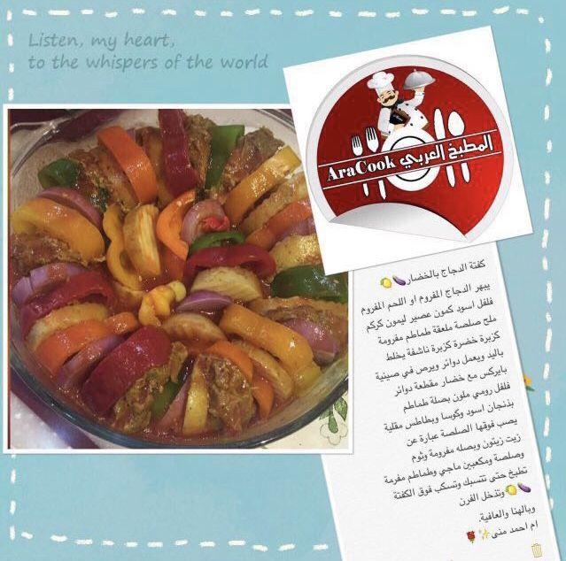 Pin By Hana On اكلات رئيسية Cooking Food Sausage