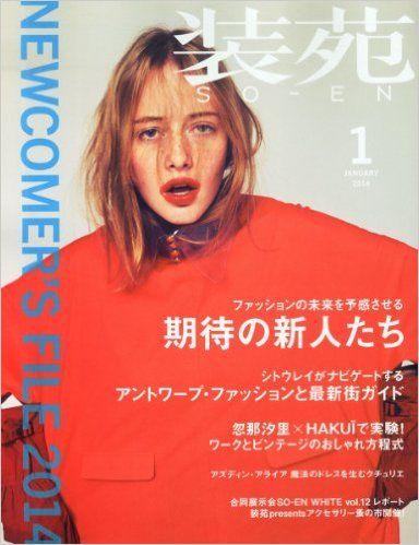 装苑 2014年1月号[雑誌] | 本 | Amazon.co.jp