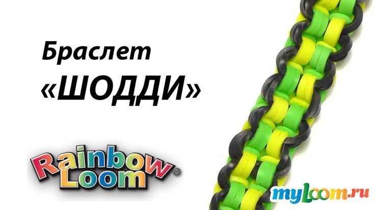 Браслет ШОДДИ из резинок Rainbow Loom Bands | Rainbow Loom Bracelet