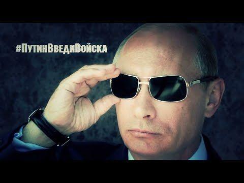 Что ждёт Россию, если Путин введёт войска - YouTube
