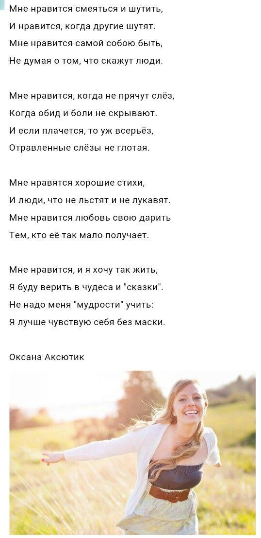 Стихи Оксана.