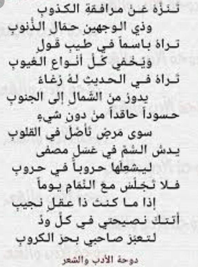 Pin By كل جميل قصير On أشعار Words Islamic Caligraphy Math