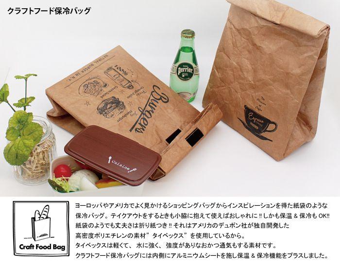 【楽天市場】【2個までメール便対応】クラフトフード保冷バッグ  【バッグ クラフトバッグ 保冷バッグ 保温バッグ 保冷 保温 クラフト エコ エコロジカル…