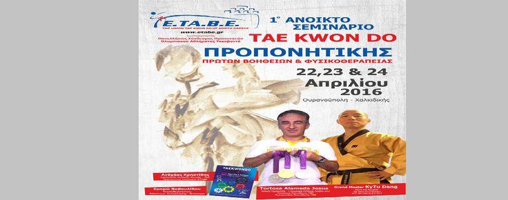 Η Ένωση Ταεκβοντό Βορείου Ελλάδος (Ε.ΤΑ.Β.Ε) σε συνεργασία με τον Πανελλήνιο Σύνδεσμο Προπονητών Ολυμπιακού Αθλήματος Ταεκβοντό προκηρύσσει το 1 ο ΑΝΟΙΚΤΟ ΣΕΜΙΝΑΡΙΟ ΠΡΟΠΟΝΗΤΙΚΗΣ, ΠΡΩΤΩΝ ΒΟΗΘΕΙΩΝ ΚΑ…