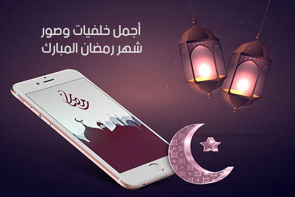 تحميل خلفيات رمضان 2019 صور وبطاقات رمضانية بجودة عالية Hd أجمل صور رمضان كريم Long Hair Video Wallpaper Backgrounds Taif
