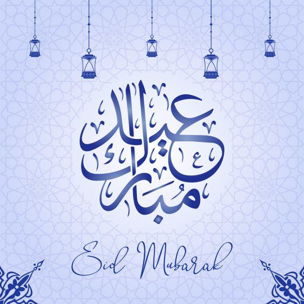 Eid Mubarak Blue Calligraphy With Decorative Lanterns Eid Al Adha Greetings Eid Mubarak Eid Mubarak Greetings