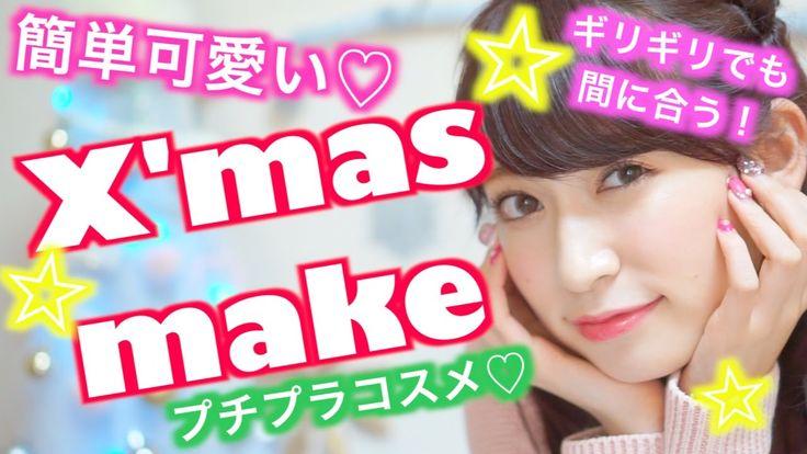 【クリスマスメイク】ギリギリでも間に合う簡単可愛い♡キラキラ