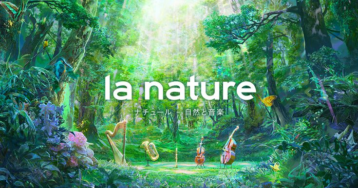 "La Folle Journée au Japon 2016 ""la nature (Natur) - Nature and music"" May 3rd–5th (Tuesday–Thursday, consecutive national holidays) Tokyo International Forum"