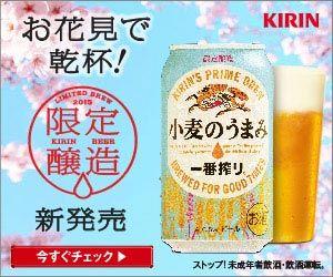お花見で乾杯!限定醸造 新発売 KIRIN 小麦のうまみのバナーデザイン