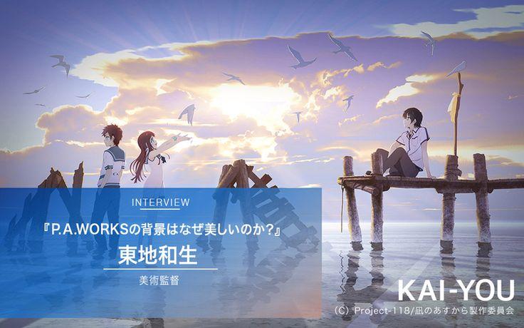 これは、2013年から2014年に放送されたP.A.WORKS制作のTVアニメ『凪のあすから』(以下『凪あす』)のキービジュアルである。『凪あす…