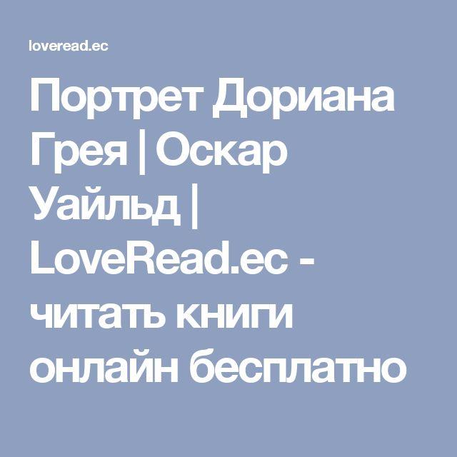 Портрет Дориана Грея | Оскар Уайльд | LoveRead.ec - читать книги онлайн бесплатно