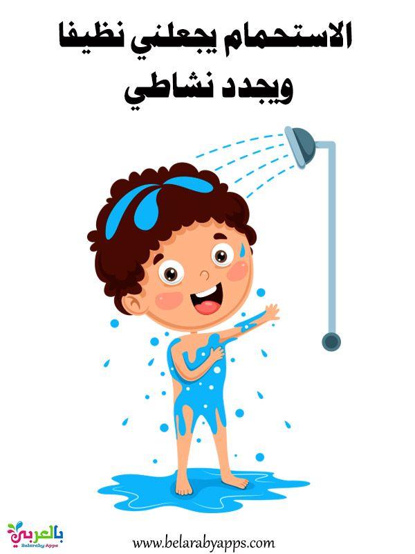 بطاقات تعليم آداب النظافة الشخصية للأطفال عبارات عن النظافة بالعربي نتعلم Alphabet Activities Kindergarten Arabic Kids Alphabet Activities
