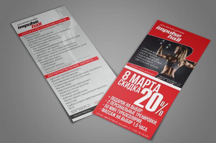 Дизайн флаера фитнес-клуба Импульс Холл. Общая концепция разработана с учетом элементов фирменного стиля. #design #graphicdesign #flyer #printed #fitness #sport #графическийдизайн #листовка #флаер
