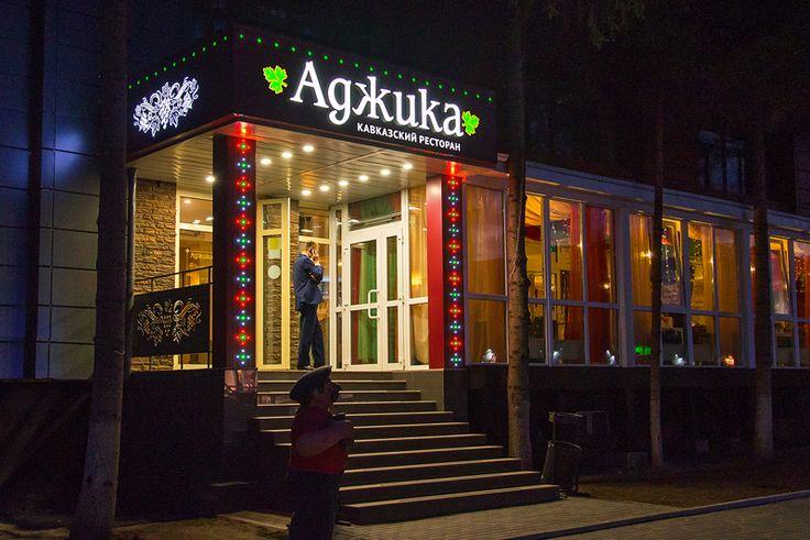 """Входная группа ресторана кавказской кухни """"Аджика"""""""