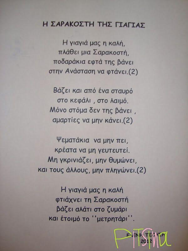 Pitsina - Η ΠΕΡΗΦΑΝΗ ΝΗΠΙΑΓΩΓΟΣ!!! ΑΝΑΝΕΩΜΕΝΗ PITSINA ΣΤΟ http://pitsinacrafts.blogspot: ΤΡΑΓΟΥΔΑΚΙ ΓΙΑ ΤΗΝ ΚΥΡΑ ΣΑΡΑΚΟΣΤΗ: