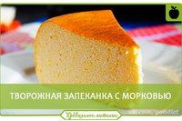 6 морковных рецептов Панкейки 202 Запеканка 80 Пудинг 99 Кокосовые оладьи 206 Пирожное 126 Тыквенные печеньки 112