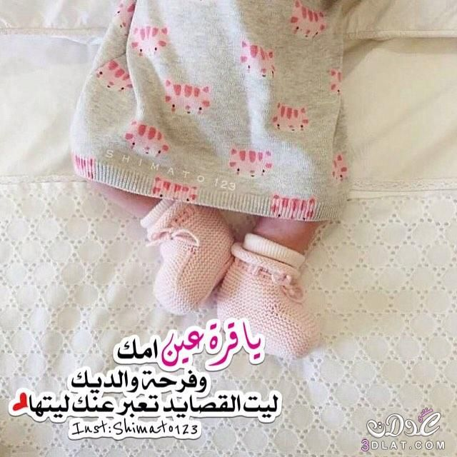 Pin By Weam Qattan On رمزيات مواليد Baby Messages Baby Words Baby Themes