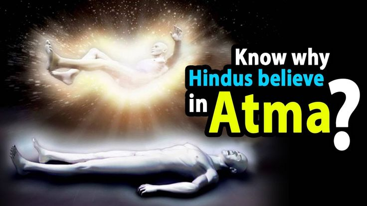 Know why Hindus believe in Atma