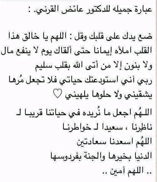 الله م اسع دنا واسع د م ن ي سعدن ا واسع د م ن ي حب أن ي ران ا س عداء ㅤ ㅤ Morning Greeting Good Morning Greetings Beautiful Arabic Words