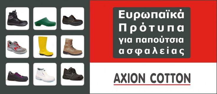 Πρότυπα για παπούτσια ασφαλείας – EN Standards