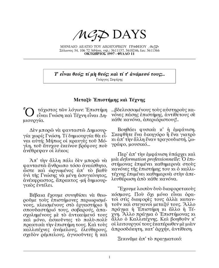 ΔΙΟΡΘΩΣΕΙΣ Εκδόσεις, Περιοδικό | MGP Days Τεῦχος 11