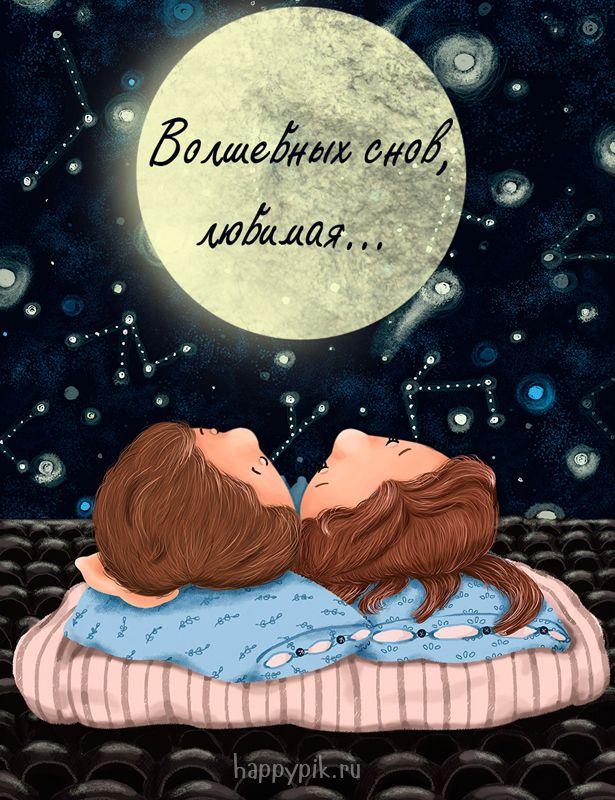 Кучей, картинка спокойной ночи сладких снов любимая